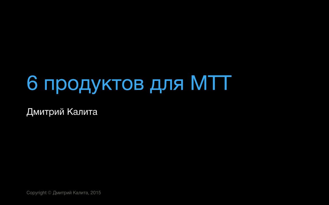6 продуктов для МТТ / Слайд 01 / Калита Дмитрий