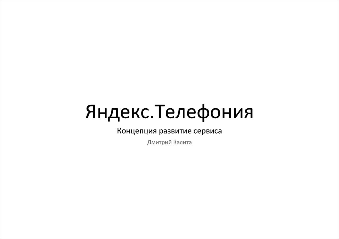 Яндекс.Телефония / Слайд 01 / Калита Дмитрий