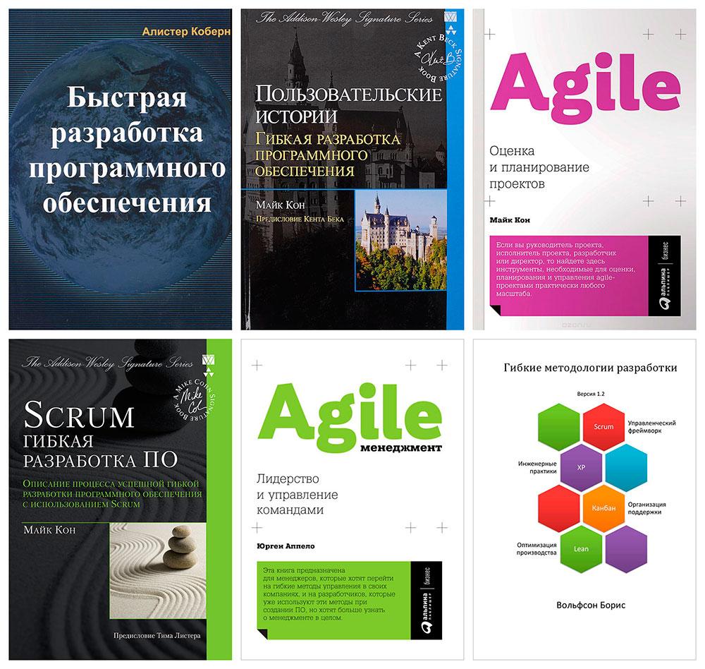 6 отличных книг об Agile на русском языке