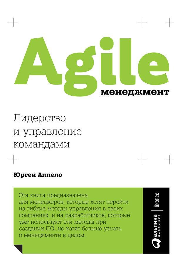 Agile-менеджмент [Юрген Аппело, 2011]