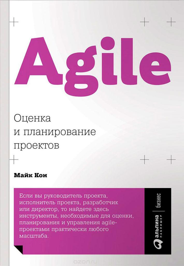 Agile. Оценка и планирование проектов [Майк Кон, 2006]