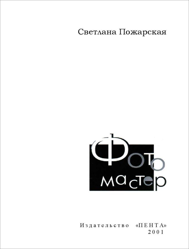 «Фотомастер. Книга о фотографах и фотографии» Светланы Пожарской