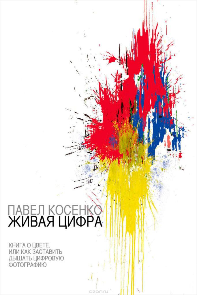 «Живая цифра» Павла Косенко