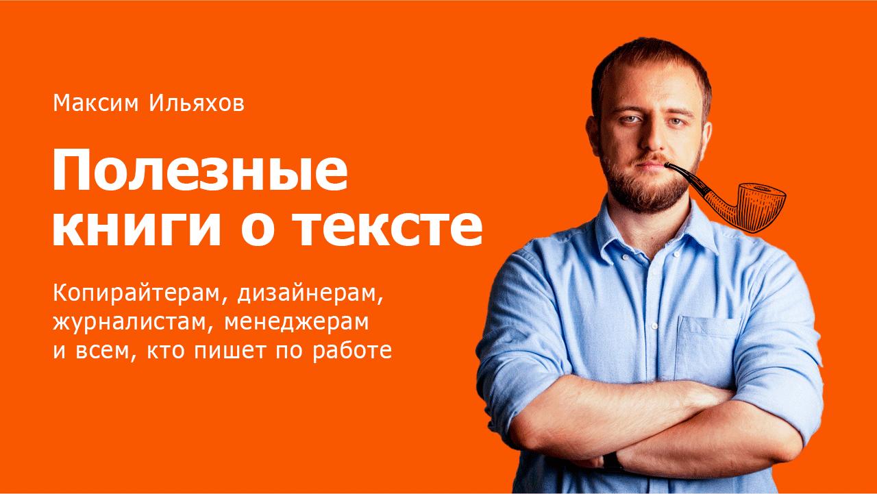 Полезные книги о тексте от Максима Ильяхова